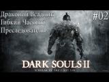 Dark Souls II: Scholar of the First Sin [2] - Драконий Всадник, Гибкий Часовой, Преследователь