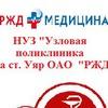 "НУЗ ""Узловая поликлиника на ст. Уяр ОАО ""РЖД"""