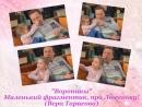 Воронины Маленький фрагмент про Люсеньку Вера Тарасова