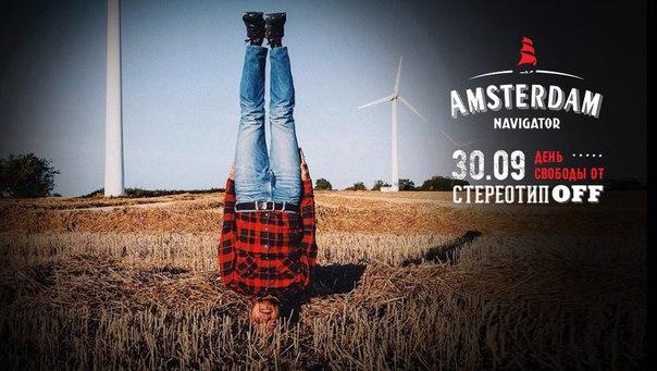30 сентября пройдет Amsterdam Day CтереотипOFF, организованный Amsterdam Navigator. Это день, в который самые разные знаменитости расскажут, как устроен мир на самом деле!