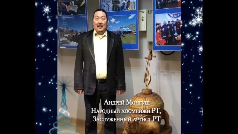 Андрей Монгуш Чаа чыл-биле байыр чедирип тур сновымгодомТува