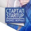 СТАРТАП | STARTUP