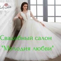 Омск свадебные магазины