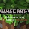Minecraft сервер для взрослых.