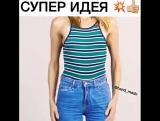 Хаки с одеждой