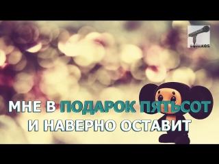 Из МФ Чебурашка - Пусть бегут неуклюже (Караоке)