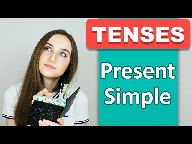 PRESENT SIMPLE Настоящее простое Времена в английском English Spot