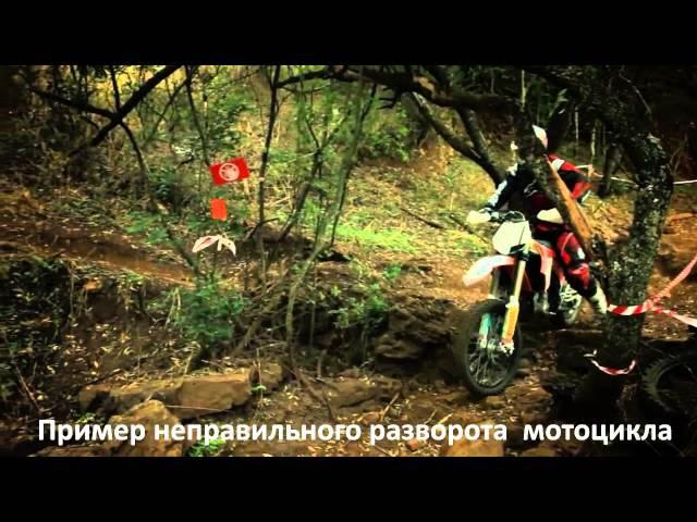 Уроки эндуро: 5 - Как быстро развернуть зад мотоцикла?
