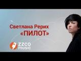 Светлана РЕРИХ - Пилот (кавер Жанна Фриске)