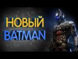 Новый Batman, shadow of mordor 2, Битва трусов, новинка от Brazzers и многое другое