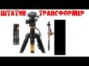 Штатив Трансформер Трипод Монопод Селфи палка Eachshot Q999 нагрузка 15 кг