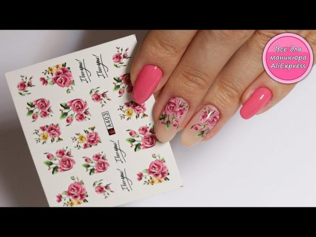 Самый красивый слайдер дизайн с Алиэкспресс с розочками. Быстрый дизайн ногтей....