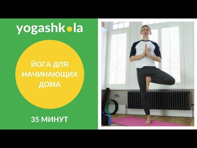 Хатха йога для начинающих в домашних условиях уроки дома Урок 1 Утренний или Вечерний Комплекс