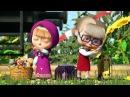 Маша и Медведь На круги своя Серия 53 Видео Dailymotion