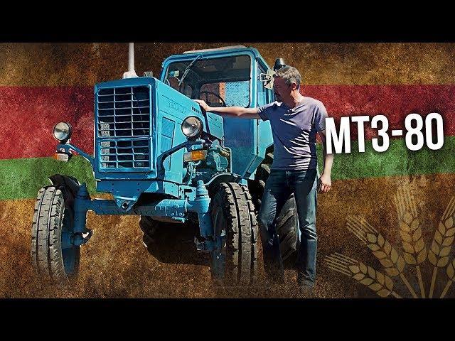 Трактор МТЗ-80 Беларус | Сельхозтехника и Трактора СССР | Советский автопром | Pro А ...