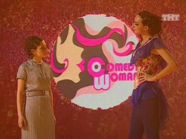 Камеди Вумен - Да чтоб тебя! из сериала Comedy Woman смотреть бесплатно видео онлайн.