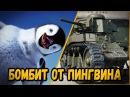 БИЛЛИ ПОДАРИЛИ АВСТРАЛИЙСКОГО ПИНГВИНА - БОМБЯТ ПЕРДАКИ World of Tanks