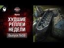 Толчок в никуда - ХРН №59 - от Mpexa World of Tanks