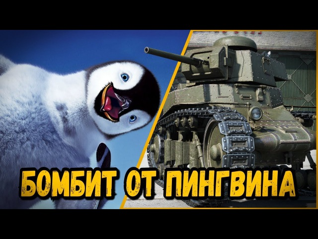 БИЛЛИ ПОДАРИЛИ АВСТРАЛИЙСКОГО ПИНГВИНА - БОМБЯТ ПЕРДАКИ | World of Tanks