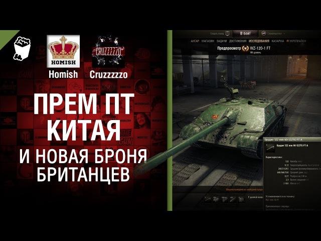 Прем ПТ Китая и новая броня Британцев - Танконовости №135 - Будь готов! [World of Tanks]