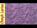 ▶️ Узор ТУРЕЦКАЯ КОСА спицами с вытянутыми петлями Узор спицами №39 Вязание спицами с Larisa Chmyh