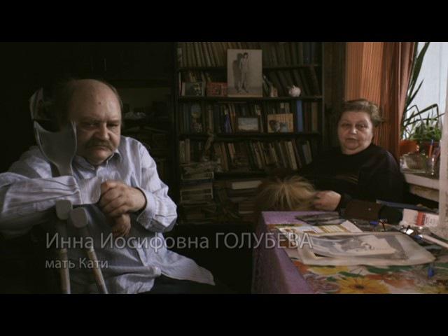 Документальный фильм Я - Катя Голубева 65 минут.