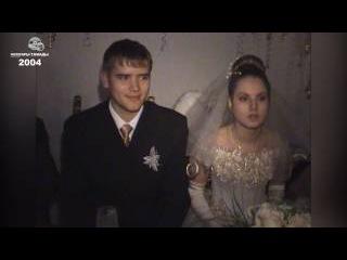 #225 | Сегодня вы вступили в брак ... Дубовка, где то на Волге.