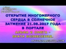 Открытие многомерного сердца в Солнечное затмение 21.08.17 в Портале Альфа и Омега ...