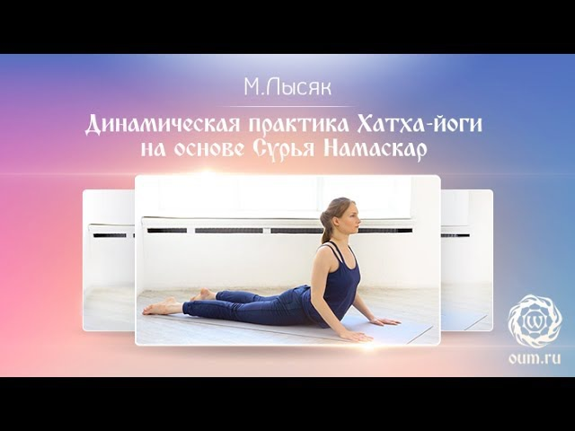 Йога для начинающих Видео уроки Динамическая практика Хатха йоги на основе Сурья Намаскар