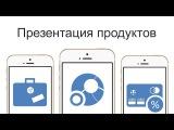 Презентация продуктов (А.Шмаков)