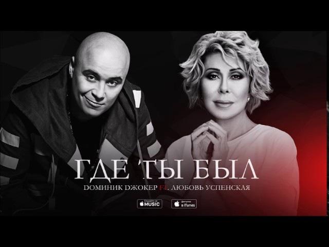 Доминик Джокер feat. Любовь Успенская - Где ты был (Премьера песни)