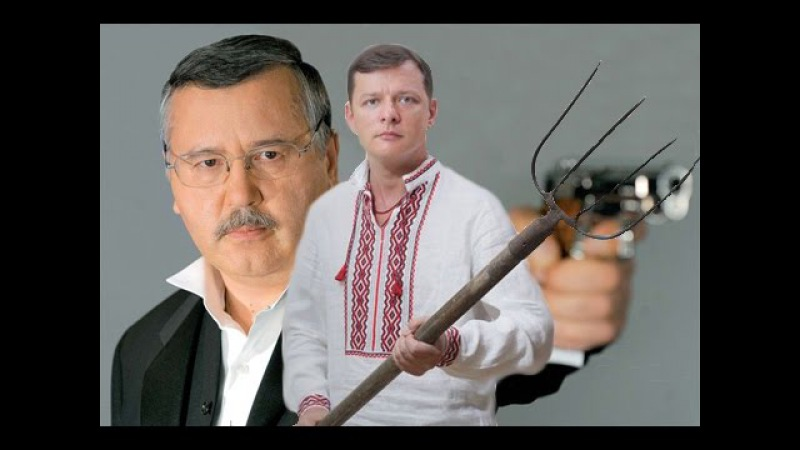 Гриценко порвал Ляшка, который порвал Тимошенко, а там Ахметов выгладывает.