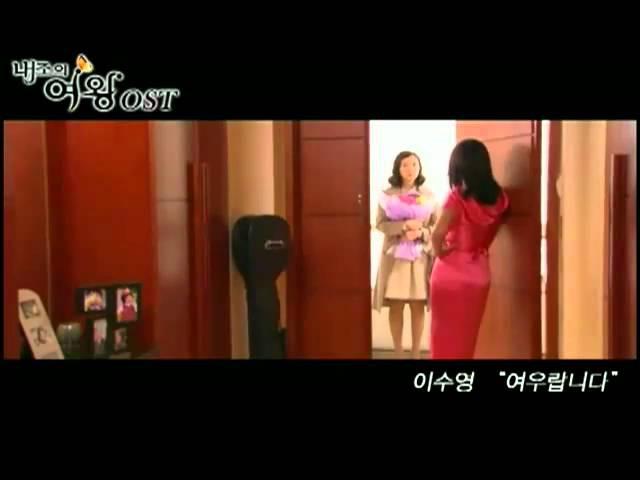 (Королева домохозяек OST) Fox ( 狐狸) Lee Soo Young