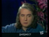 Юрий Лорес, Лев Новожёнов