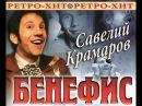 Савелий Крамаров! Бенефис. (1974)