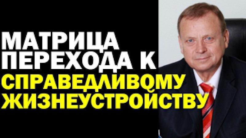 Виктор Ефимов: Матрица перехода к справедливому жизнеустройству 16.02.2017