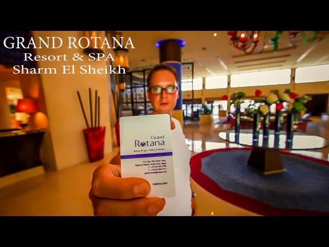 ЕГИПЕТ - ШАРМ ЭЛЬ ШЕЙХ, Grand Rotana Resort SPA