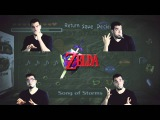 The Legend Of Zelda - Ocarina Of Time - Song Of Storms... KAZOO'd!