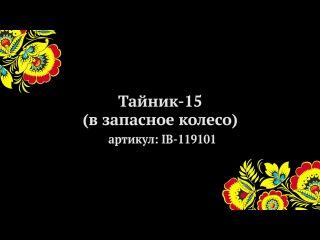 Тайник-15 (в запасное колесо) (russ-artel.ru)
