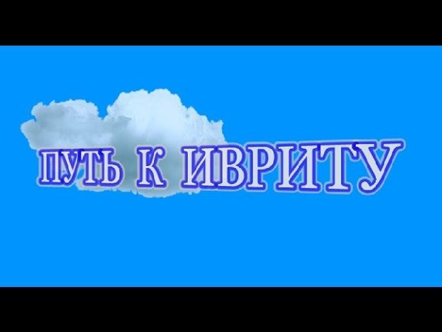 ПУТЬ К ИВРИТУ (начальный уровень) УРОК №3