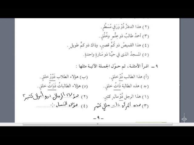 Том 2. урок 4 (1). Мединский курс арабского языка.