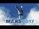 МАКС 2017 | Су-35С плевать на законы физики | Сольный пилотаж Юрия Ващука