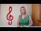 Дом музыки Марии шаро Урок № 1 Основы нотнои
