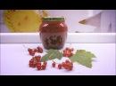 Заготовки и консервирование / Желе из красной смородины / Делаем запасы!