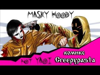Masky Hoody not yaoi (комикс Creepypasta)