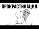 Прокрастинация Русский Дубляж Domics