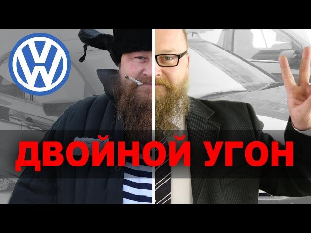 VW Тигуан Двойной угон народного автомобиля