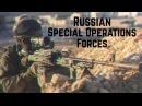 ССО РФ Силы специальных операций Российской Федерации Russian Special Operations Forces
