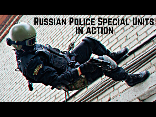 СОБР и ОМОН в действии Russian Police Special Units in action