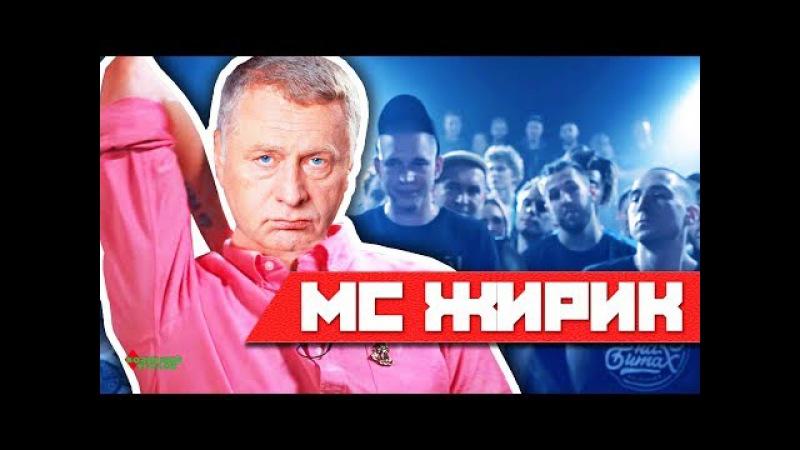 «Я ХЕЙТЕР» голосом Жириновского / OXXXYMIRON [Пародия]